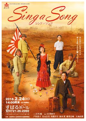 舞台『Sing a Song』~私は歌い続ける。歌うことが好きだから。~画像