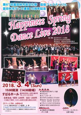 富田林市ダンス連盟設立15周年記念Happiness Spring Dance Live2018画像