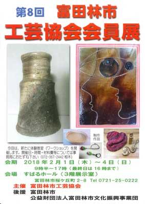 第8回富田林市工芸協会会員展画像