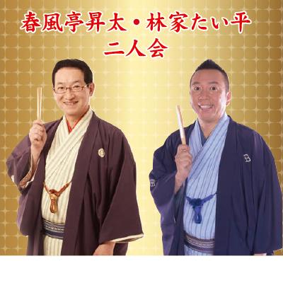 すばる寄席 春風亭昇太・林家たい平 二人会画像