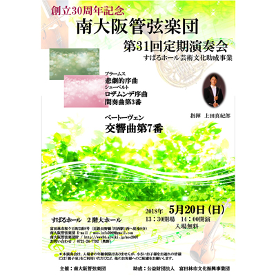 南大阪管弦楽団創立30周年記念「第31定期演奏会」(すばるホール芸術文化助成事業)画像