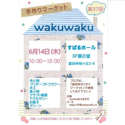 第37回 wakuwaku手づくりマーケット画像