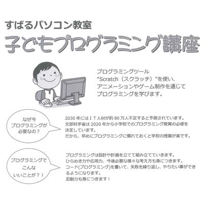 すばるパソコン教室 子どもプログラミング講座画像