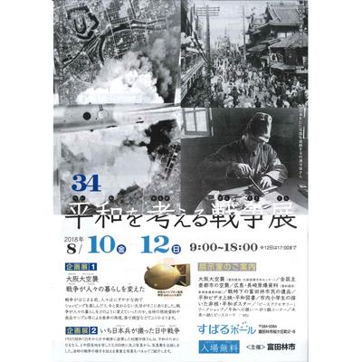 第34回平和を考える戦争展画像