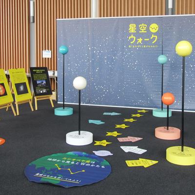 平成30年度全国科学館連携協議会巡回展「星空ウォーク ‐遠くをのぞくと昔がわかる!?‐」画像