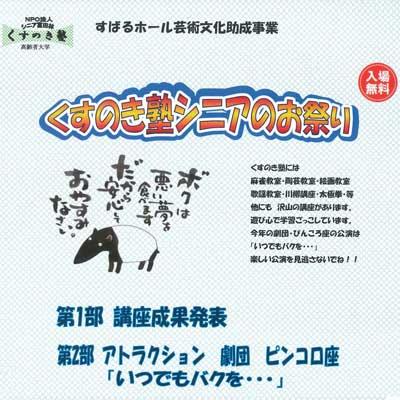 くすのき塾 シニアのお祭り(すばるホール芸術文化助成事業)画像