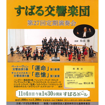 すばる交響楽団 第27回定期演奏会画像