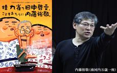 平成30年度公共ホール演劇ネットワーク事業 演劇ワークショップ