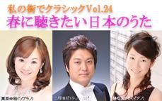 とんだばやし演奏家協会  私の街でクラシックVol.24 『春に聴きたい日本のうた』
