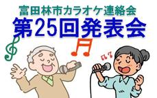 富田林市カラオケ連絡会 第25回発表会