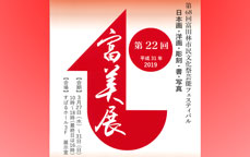 第22回富田林市美術協会展(第68回富田林市民文化祭芸能フェスティバル)