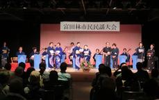 第69回富田林市民文化祭 民謡大会