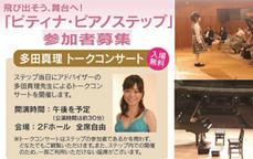 飛び出そう、舞台へ「ピティナ・ピアノステップ」参加者募集 & 多田真理トークコンサート