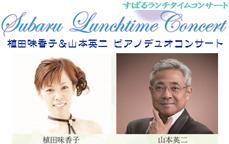 すばるランチタイムコンサート 植田味香子&山本英二ピアノデュオコンサート
