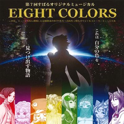 すばるオリジナルミュージカル2019『EIGHT COLORS』画像