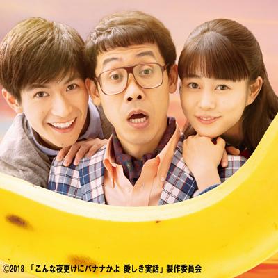 ~すばる映画祭~『こんな夜更けにバナナかよ 愛しき実話』画像
