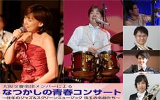 大阪交響楽団メンバーによる なつかしの青春コンサート