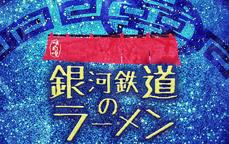 劇団つつじ満開座「銀河鉄道のラーメン」