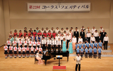 第69回富田林市民文化祭 第23回コーラス・フェスティバル
