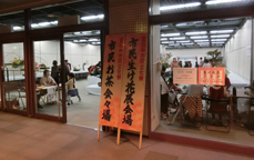 第69回富田林市民文化祭 茶華道大会