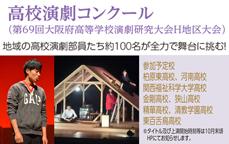 高校演劇コンクール(第69回大阪府高等学校演劇研究大会H地区大会)