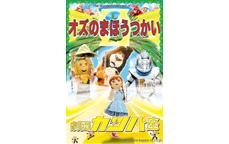 劇団カッパ座富田林公演『オズのまほうつかい』