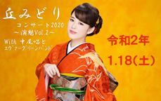 丘みどりコンサート2020 ~演魅(えんび)Vol.2~ With中尾唱とエヴァーグリーンバンド