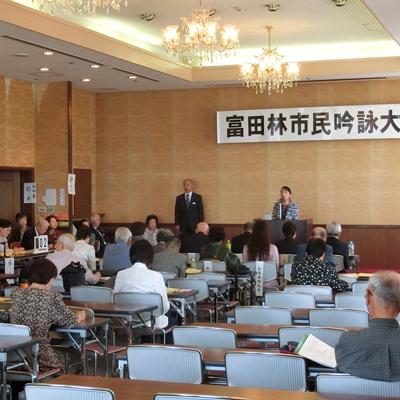 第69回富田林市民文化祭 市民詩吟大会画像