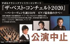 すばるクラシックファミリーコンサート『ザ・ベスト・コンチェルト2020』