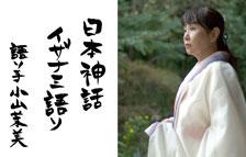 星空シアター 小山茉美『日本神話イザナミ語り』