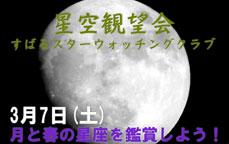 すばるスターウォッチングクラブ【星空観望会】「月と春の星座を観察しよう!」
