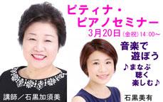 ピティナ・ピアノセミナー 講師:石黒加須美、石黒美有