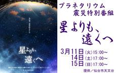 星空シアター プラネタリウム震災特別番組『星よりも、遠くへ』