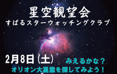 すばるスターウォッチングクラブ【星空観望会】「みえるかな?オリオン大星雲を探してみよう!」