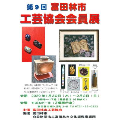 第9回 富田林市工芸協会会員展画像