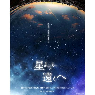 星空シアター特別編 プラネタリウム震災特別番組『星よりも、遠くへ』画像
