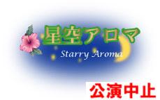 星空アロマ ~Since1999~ 「バニーメロディー」