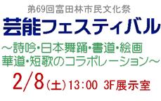 第69回富田林市民文化祭 芸能フェスティバル