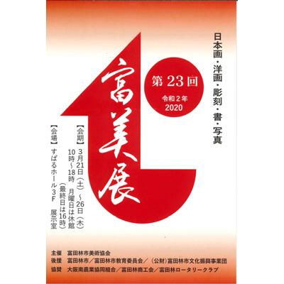 第23回富田林市美術協会展画像