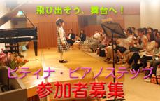 飛び出そう、舞台へ!「ピティナ・ピアノステップ」参加者募集