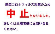 富田林市制施行70周年記念「NHKのど自慢」