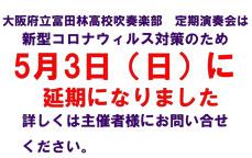 大阪府立富田林高校吹奏楽部 定期演奏会