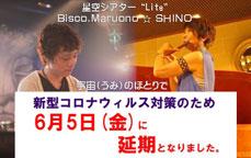 """星空シアター""""Lite"""" Bisco. Maruono ☆ SHINO「宇宙(うみ)のほとりで」"""