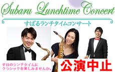 すばるランチタイムコンサート Shionサクソフォン・トリオコンサート