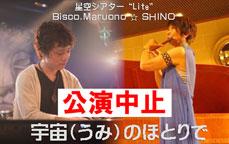 """星空シアター""""Lite"""" Bisco. Maruono ☆ SHINO「宇宙(うみ)のほとりで」 3/27振替公演"""
