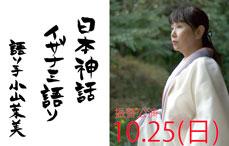 星空シアター 小山茉美『日本神話イザナミ語り』 3/29振替公演