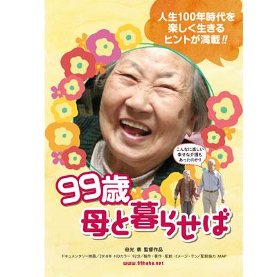 ~すばる映画祭~ 「99歳母と暮らせば」画像