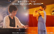 "星空シアター""Lite"" Vol.2 Bisco. Maruono ☆ SHINO"