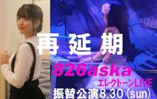 826aska Electone Live2020 4/25振替公演
