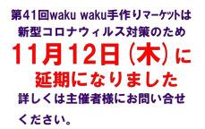 wakuwaku手作りマーケット
